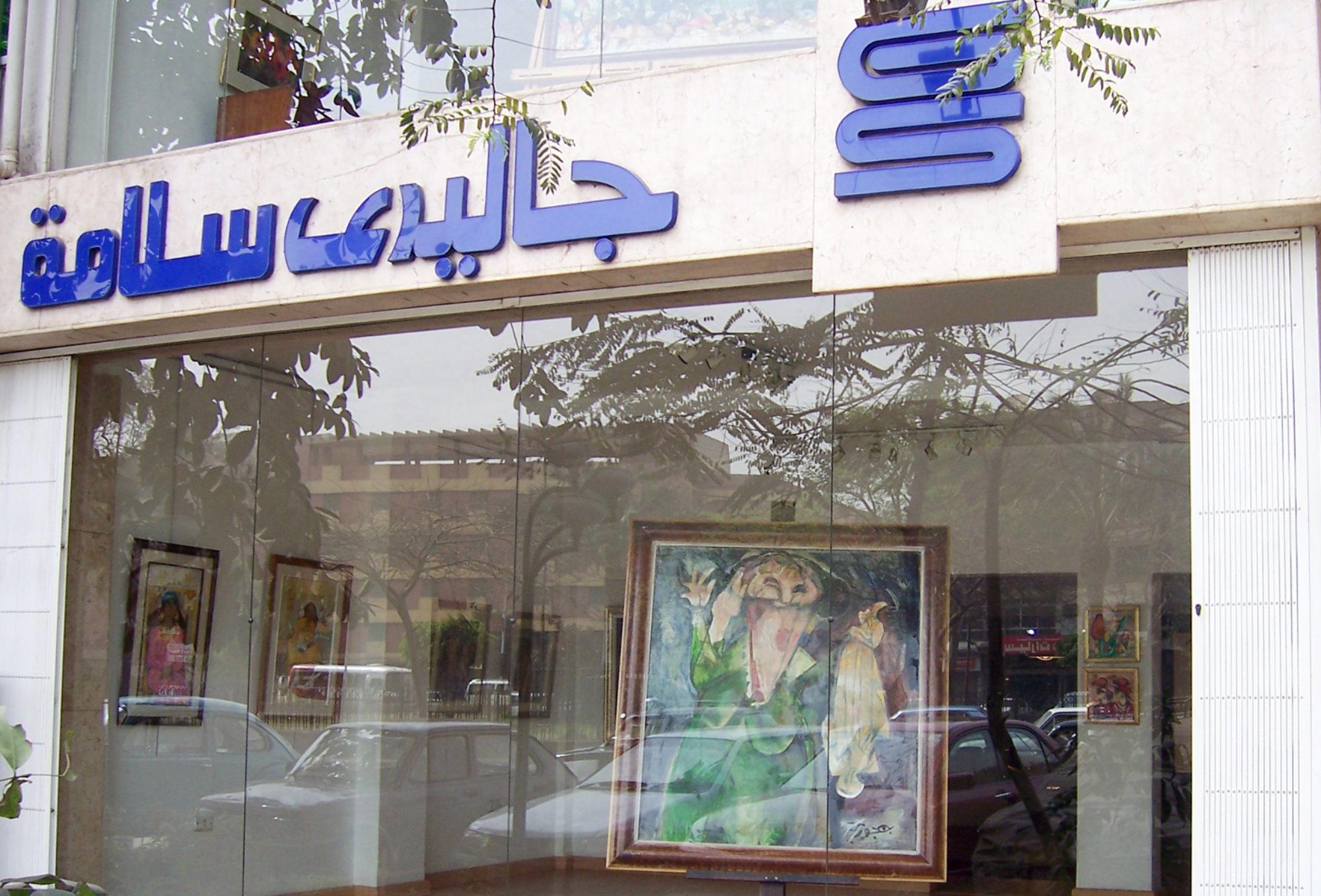 Salama Gallery